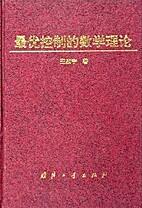 最优控制的数学理论 by 王康宁
