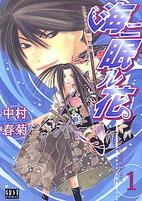 Sleeping Flower, Volume 1 by 中村 春菊