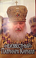 Неизвестный Патриарх…
