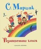 Разноцветная книга by…