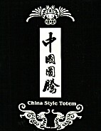China Style Totem Graphics Book, Flash…