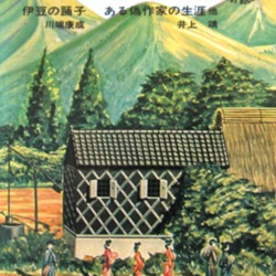 the izu dancer The izu dancer yasunari kawabata first japanese to receive noble prize in literature 14 june 1899-16 april 1972 kawabata's books have been described as melancholy lyricism.