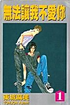 Aitsu to Ore, Volume 1 by 東城 麻美