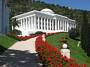"""Forfatter foto. Seat of the Universal House of Justice in Haifa, Israel. By David Haslip - Own work, see also: [1], Public Domain, <a href=""""https://commons.wikimedia.org/w/index.php?curid=4639943"""" rel=""""nofollow"""" target=""""_top"""">https://commons.wikimedia.org/w/index.php?curid=4639943</a>"""