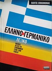 Ελληνογερμανικό Λεξικό