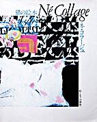 Ne Collage: Ryuichi Yamashiro Solo…