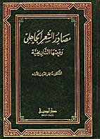 Maṣādir al-shiʻr al-Jāhilī…