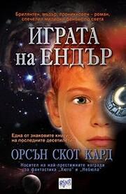 Ender's Game – tekijä: Orson Scott Card