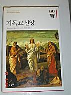 기독교 신앙 by 프리드리히…