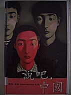 說吧, 中國 by Lijia Zhang
