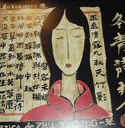 ANTOLOGÍA POÉTICA DE ZHU YI QUING por Zhu…