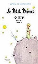 小王子 by 聖修伯里