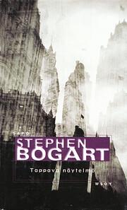Play It Again – tekijä: Stephen Humphrey…