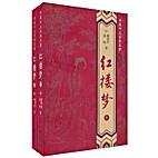 中国四大古典名著:红楼梦(上/…