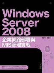 Windows Server 2008 Enterprise network…