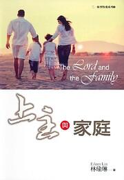 上主與家庭 = The Lord and the family…