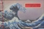 Hokusai's Views of Mt. Fuji by Hokusai