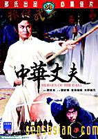 Shaolin Challenges Ninja (aka Challenge Of…
