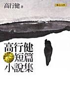 高行健短篇小說集 by 高行健