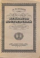 1821-1921: Некрасов -…