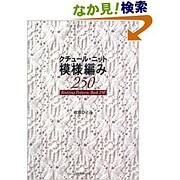 クチュール・ニット 模様編み250…