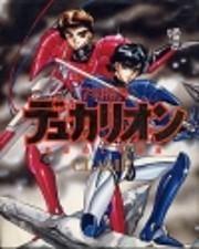 Gakuen specialized police De~yukarion (1)…