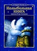 Колыбельная книга by A. A.…