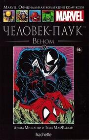 Spider-Man: Birth of Venom door Jim Shooter