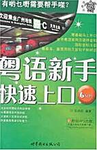 粤语新手快速上口 (with mp3 CD-ROM)…