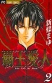 Haou Aijin (Airen) [Flower C] Vol. 2 (Haou…