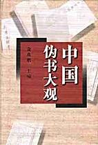 中国伪书大观 by Zhao Peng Yu