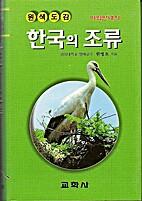 한국 의 조류 :…