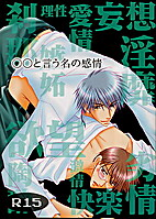 O O to lu na no kanjou by Udou Shou