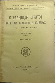The Greek Army during the Balkan Wars…