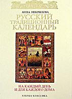 Русский традиционный…