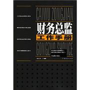 財務總監工作手冊Caiwu Zongjian…
