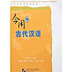 Classical Chinese for Modern Usage: v. 2 by…