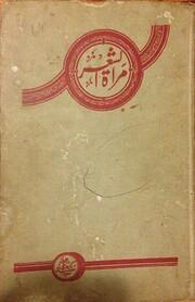 Mirat al-Shi'r por Abd al-Rahman