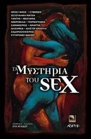 Τα μυστήρια του sex by…