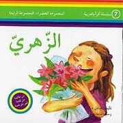 Al-Zahri - الزّهري por Hanadi Deyyah