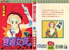 Akuma De Junai 1 by Satomi Ikezawa