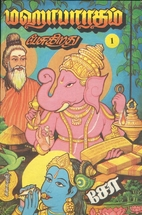 Mahabharatham Tamil Pdf File