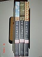 미학 오디세이. 1-3 by 진중권 저.,