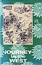 Journey to the West (3 Volume Set) (v. 1) by…