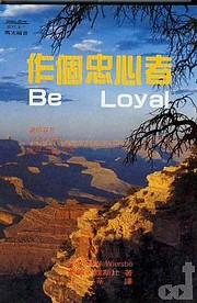 作個忠心者 = Be loyal – tekijä:…