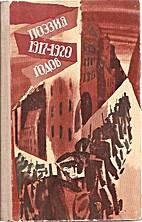 Поэзия 1917-1920 годов by Various