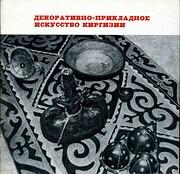 Arte decorativa Kirghiza de M. Bobroskaia