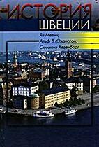 История Швеции [= Sveriges…