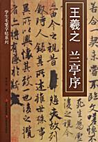 王羲之 兰亭序 by 光杰 钟