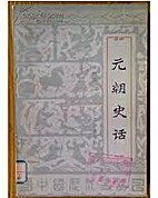 History of the Yuan Dynasty 元朝史话 by…